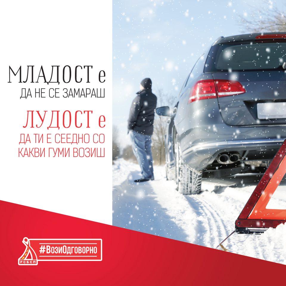 Зимски гуми за безбедно возење во зима