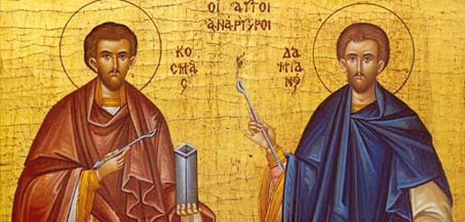 Св. Козма и Дамјан, господови лекари- ако сте верник треба да се молите за ова