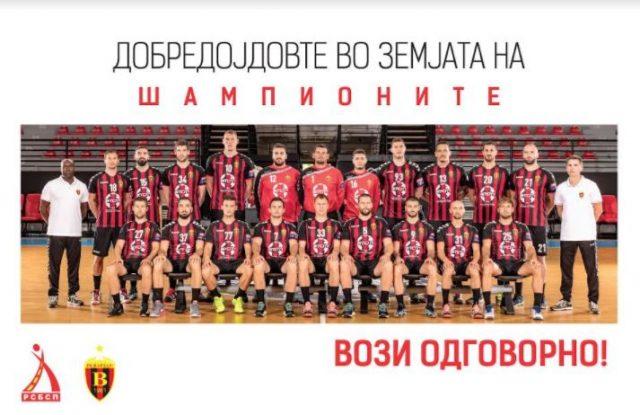 """Нова кампања на РСБСП и РК Вардар """"Добредојдовте во земјата на шампионите – Вози Одговорно""""!"""