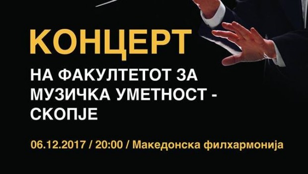 Свечен концерт по повод денот на основањето на ФМУ – Скопје