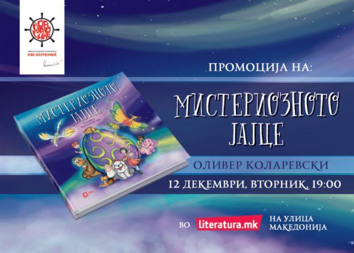 """Промоција на книгата за деца """"Мистериозното јајце"""""""